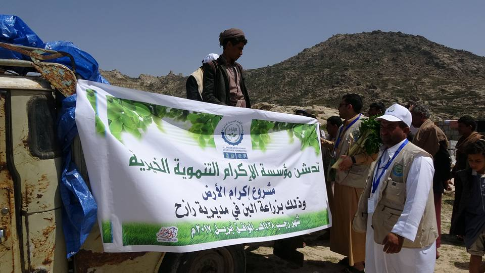 Ekram Land Project 1, Distribution of 5300 seedlings in Ben Razih April 16, 2017